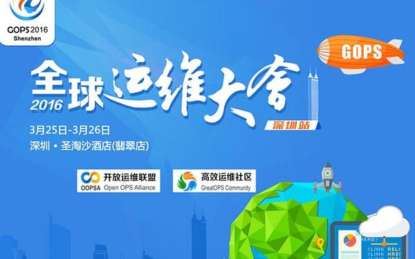 2016全球运维大会•深圳站-PPT