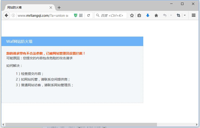 基于ngx_lua_waf模块配置web应用防火墙